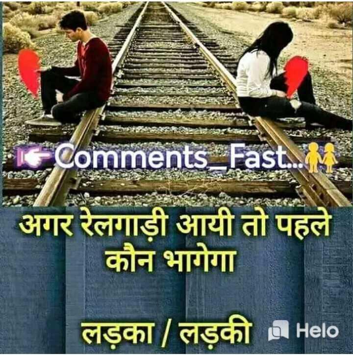 📒 मेरी डायरी - e comments _ Fast . अगर रेलगाड़ी आयी तो पहले कौन भागेगा लड़का / लड़की - - ShareChat