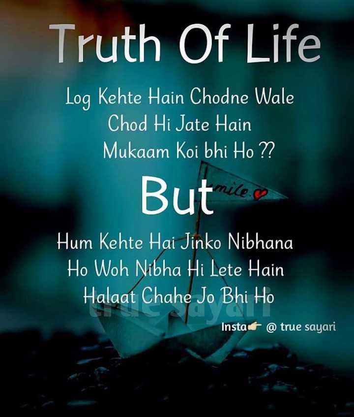📒 मेरी डायरी - Truth Of Life Log Kehte Hain Chodne Wale Chod Hi Jate Hain Mukaam Koi bhi Ho ? ? But Hum Kehte Hai Jinko Nibhana Ho Woh Nibha Hi Lete Hain Halaat Chahe Jo Bhi Ho Insta @ true sayari - ShareChat