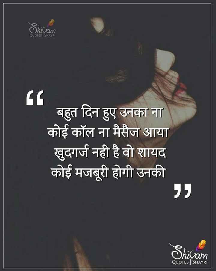 📒 मेरी डायरी - Shivam QUOTES | SHAYRI बहुत दिन हुए उनका ना कोई कॉल ना मैसेज आया खुदगर्ज नही है वो शायद कोई मजबूरी होगी उनकी Shilam QUOTES SHAYRI - ShareChat