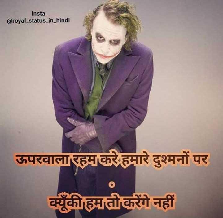 📒 मेरी डायरी - Insta @ royal _ status _ in _ hindi । ऊपरवालाहमकमारे दुश्मनों पर ऊपरवाला क्यूंकीमतीकरेंगे नहीं - ShareChat