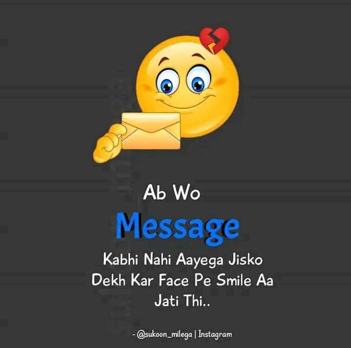 📒 मेरी डायरी - Ab Wo Message Kabhi Nahi Aayega Jisko Dekh Kar Face Pe Smile Aa Jati Thi . . - @ sukoon _ milega | Instagram - ShareChat