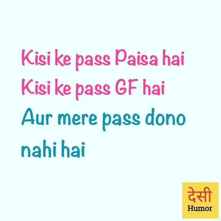 मेरी दुनिया....😢 - Kisi ke pass Paisa hai Kisi ke pass GF hai Aur mere pass dono nahi hai देसी Humor - ShareChat