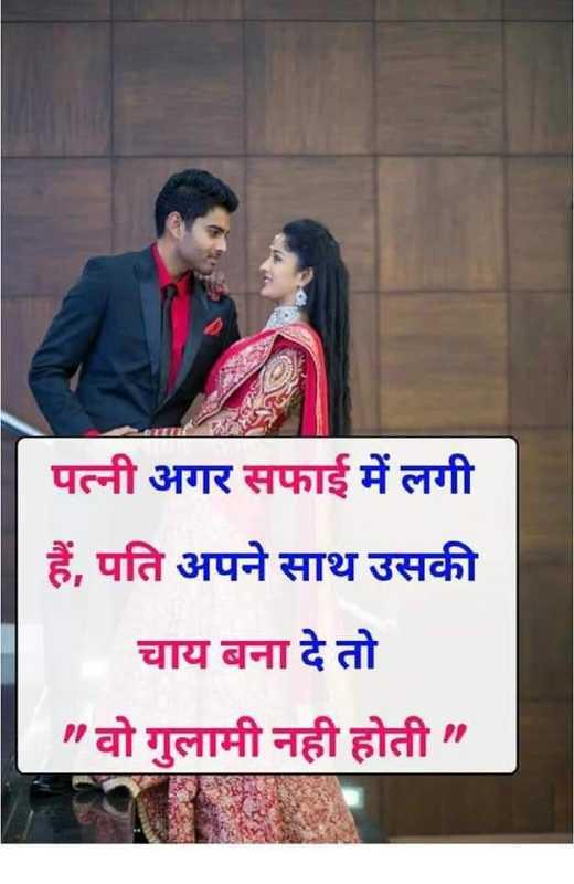 💖मेरी प्यारी पत्नी - पत्नी अगर सफाई में लगी हैं , पति अपने साथ उसकी चाय बना दे तो वो गुलामी नही होती । - ShareChat