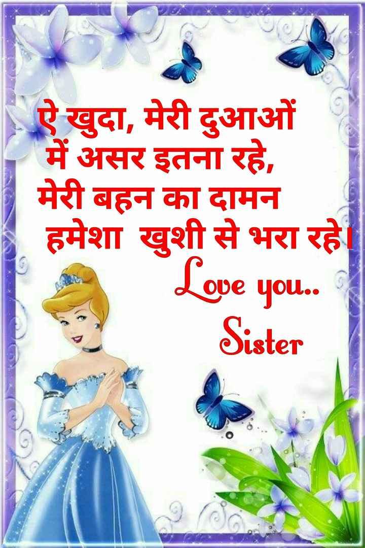 👭 मेरी प्यारी बहना - ऐ खुदा , मेरी दुआओं में असर इतना रहे , मेरी बहन का दामन हमेशा खुशी से भरा रहे । Love you . . Sister - ShareChat