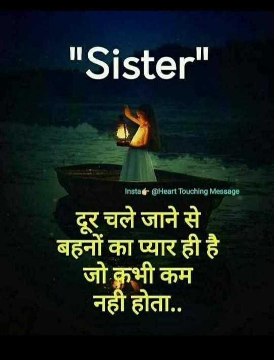 👭 मेरी प्यारी बहना - Sister Insta @ Heart Touching Message दूर चले जाने से बहनों का प्यार ही है जो कभी कम नही होता . . - ShareChat