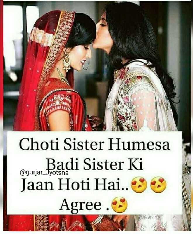 👭 मेरी प्यारी बहना - Choti Sister Humesa aguria Badi Sister Ki Jaan Hoti Hai . . Agree . - ShareChat