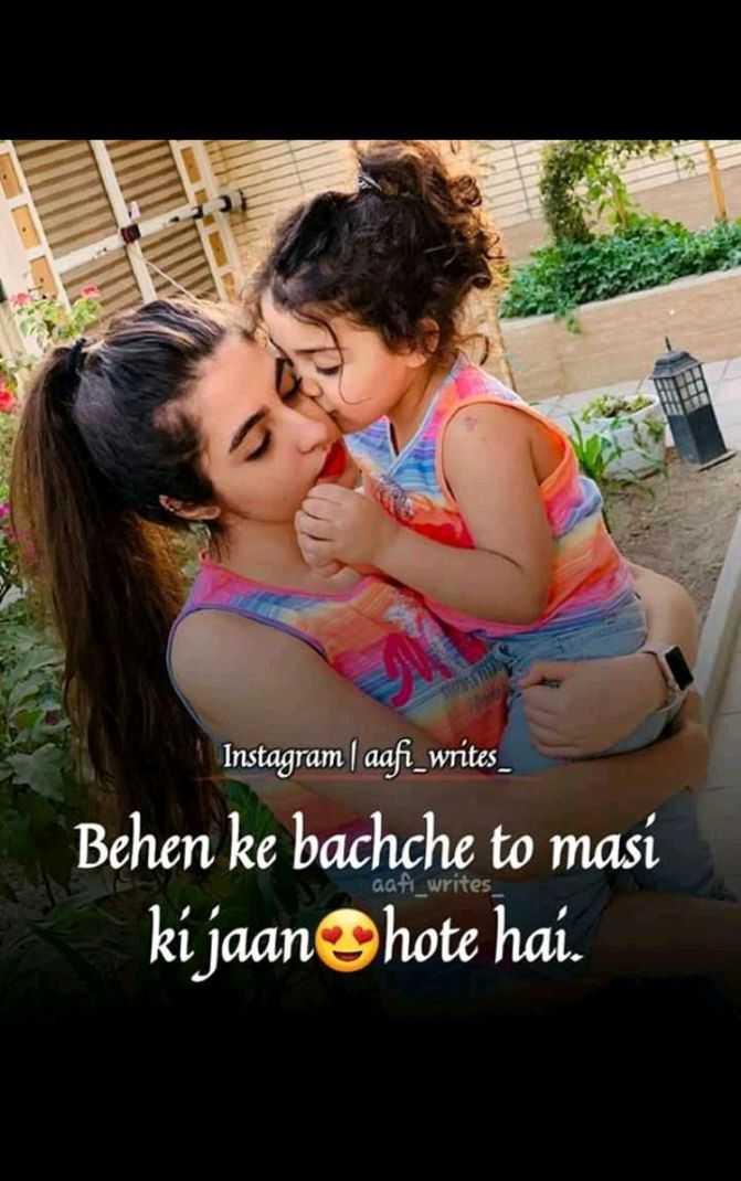 👭 मेरी प्यारी बहना - Instagram | aafi _ writes _ Behen ke bachche to masi ki jaanhote hai . - ShareChat