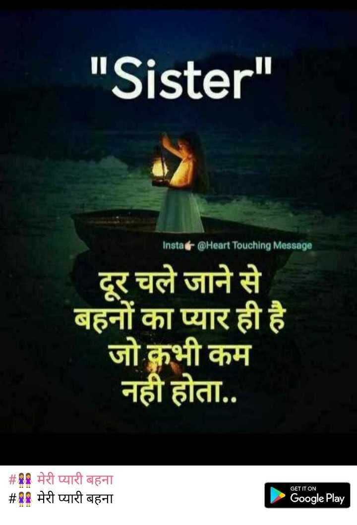 👭 मेरी प्यारी बहना - Sister Insta @ Heart Touching Message दूर चले जाने से बहनों का प्यार ही है जो कभी कम नही होता . . # मेरी प्यारी बहना _ _ _ # मेरी प्यारी बहना GET IT ON Google Play - ShareChat