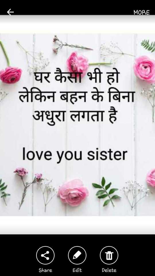 👭 मेरी प्यारी बहना - MORE घर कैसा भी हो लेकिन बहन के बिना अधुरा लगता है love you sister Share Edit Delete - ShareChat