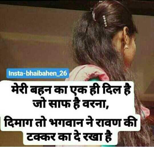 👭 मेरी प्यारी बहना - Insta - bhaibahen _ 26 मेरी बहन का एक ही दिल है । जो साफ है वरना , | दिमाग तो भगवान ने रावण की टक्कर का दे रखा है - ShareChat