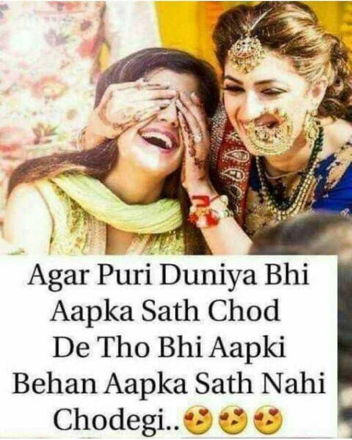 👭 मेरी प्यारी बहना - Agar Puri Duniya Bhi Aapka Sath Chod De Tho Bhi Aapki Behan Aapka Sath Nahi Chodegi . . 3 % - ShareChat
