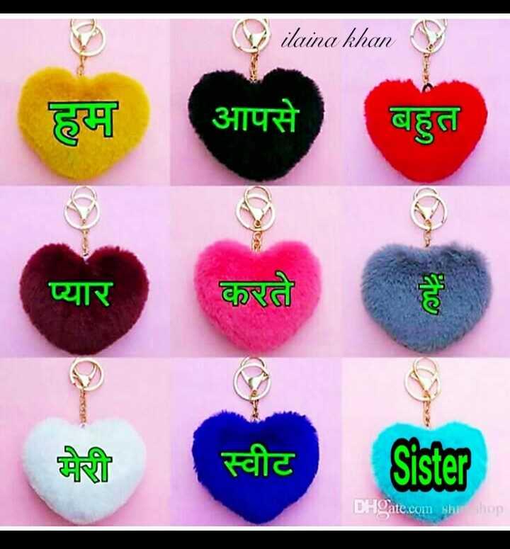 👭 मेरी प्यारी बहना - ilaina khan आपसे करते स्वीट DHOate . c - ShareChat