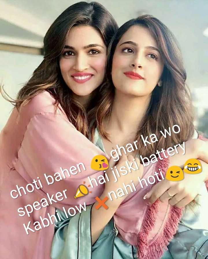 👭 मेरी प्यारी बहना - choti bahen ; - ) ghar ka wo nahi hoti ca speaker o hai jiski battery Kabhi low - ShareChat
