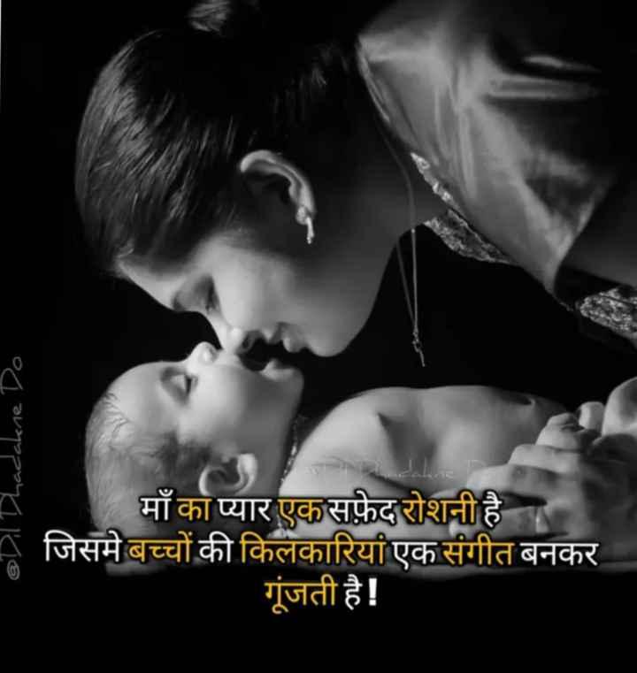 मेरी प्यारी माँ - 21 Dhadalene Do माँ का प्यार एक सफ़ेदरोशनी है - जिसमे बच्चों की किलकारियां एक संगीत बनकर गूंजती है ! - ShareChat