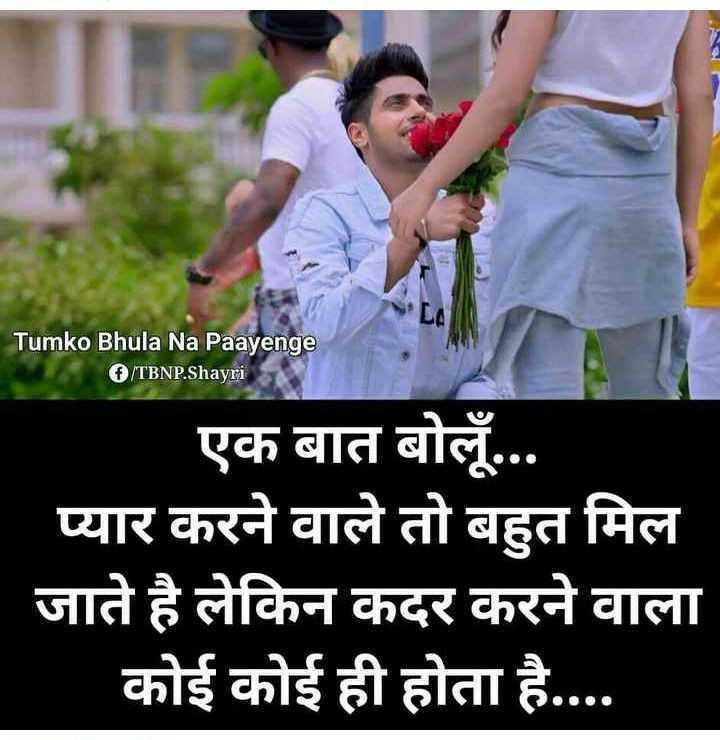 📷मेरी फोटोग्राफी - Tumko Bhula Na Paayenge O / TBNP . Shayri एक बात बोलूँ . . . प्यार करने वाले तो बहुत मिल जाते है लेकिन कदर करने वाला कोई कोई ही होता है . . . . - ShareChat