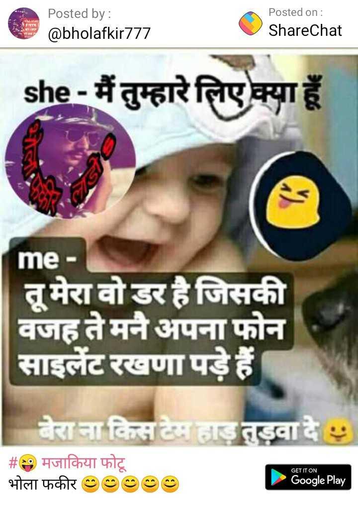 📸  मेरी फोटोग्राफी - Posted by : @ bholafkir777 Posted on : ShareChat she - मैं तुम्हारे लिए क्या हूँ me - तू मेरा वो डर है जिसकी वजह ते मने अपना फोन साइलेंट रखणा पड़े हैं । बेरा ना किस टेम हाड़तड़वा दे | | # मजाकिया फोटू भोला फकीर ००००० GET IT ON Google Play - ShareChat