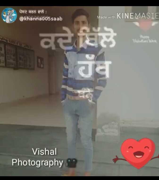 📸  मेरी फोटोग्राफी - ਪੋਸਟ ਕਰਨ ਵਾਲੇ ? @ khanna005 saab Made with KINEMASTE ਤੇ ਕਦੇ ਬਿੱਲੋ ਹਰ Vishal Photography - ShareChat
