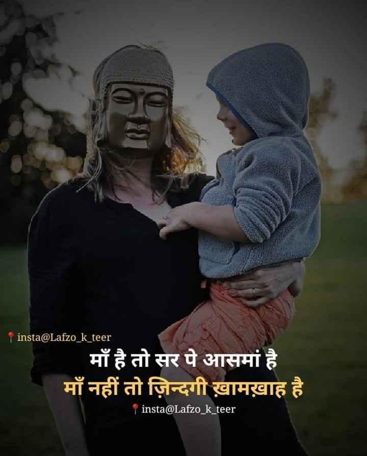 मेरी माँ - | | insta @ Lafz0 _ k _ teer माँ है तो सर पे आसमां है । माँ नहीं तो ज़िन्दगी ख़ामख़ाह है | insta @ Lafz0 _ k _ teer - ShareChat