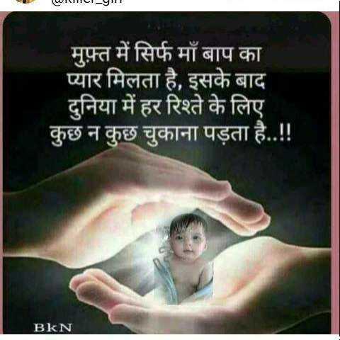 👩 मेरी माँ - मुफ़्त में सिर्फ माँ बाप का प्यार मिलता है , इसके बाद दुनिया में हर रिश्ते के लिए कुछ न कुछ चुकाना पड़ता है . . ! ! BkN - ShareChat