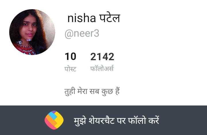 😊 मेरी मुस्कुराहट - nisha पटेल @ neer3 10 पोस्ट 2142 फॉलोअर्स तुही मेरा सब कुछ हैं मुझे शेयरचैट पर फॉलो करें - ShareChat
