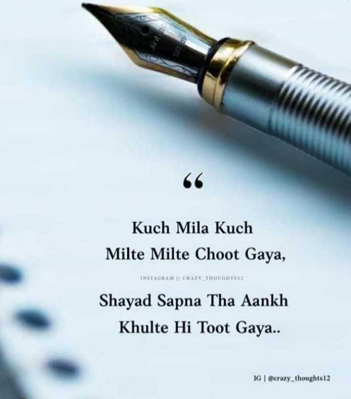 मेरी यात्रा - Kuch Mila Kuch Milte Milte Choot Gaya , 18STAGRAM A CRAZY THOUGHTS ? Shayad Sapna Tha Aankh Khulte Hi Toot Gaya . . IG @ crazy thoughts 12 - ShareChat