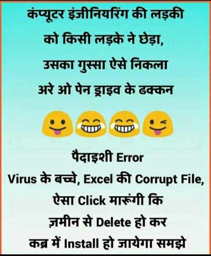 मेरी सहेली🤗 - कंप्यूटर इंजीनियरिंग की लड़की को किसी लड़के ने छेड़ा , उसका गुस्सा ऐसे निकला अरे ओ पेन ड्राइव के ढक्कन VID पैदाइशी Error | Virus के बच्चे , Excel की Corrupt File , ऐसा Click मारूंगी कि ज़मीन से Delete हो कर कब्र में Install हो जायेगा समझे - ShareChat