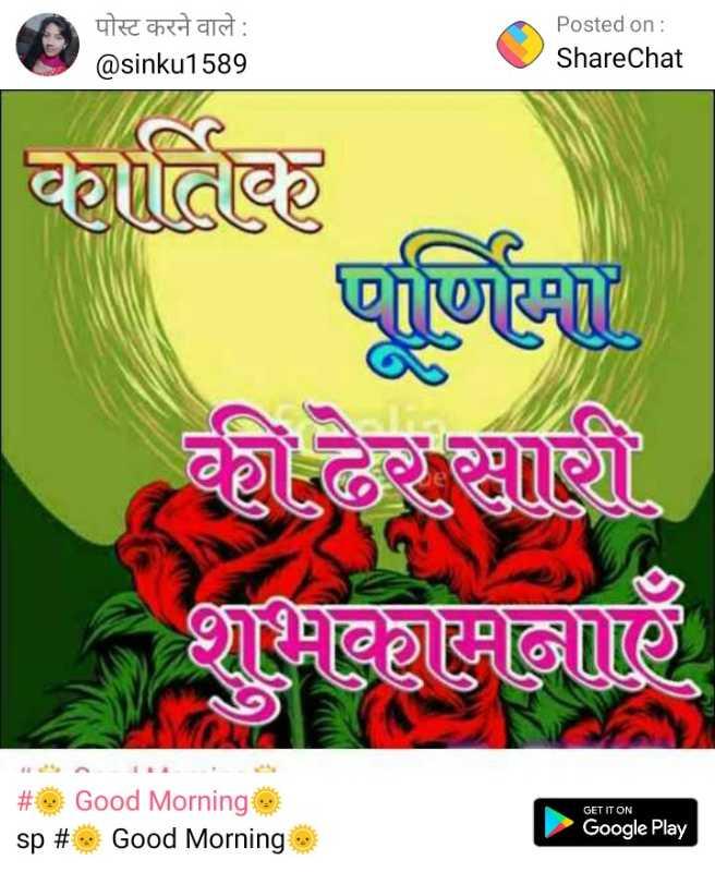 🤳 मेरी सेल्फ़ी - पोस्ट करने वाले : @ sinku1589 Posted on : ShareChat कार्तिक অভিীষণ ছিংগ্রাহী তিহিণীজীতে । GET IT ON # Good Morning sp # Good Morning a Google Play Google Play - ShareChat