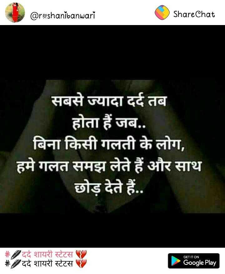😁 मेरी स्माइल🤤 - @ reshanibanwari ShareChat सबसे ज्यादा दर्द तब होता हैं जब . . बिना किसी गलती के लोग , हमे गलत समझ लेते हैं और साथ छोड़ देते हैं . . # # दर्द शायरी स्टेटस ११ दर्द शायरी स्टेटस GET IT ON Google Play - ShareChat