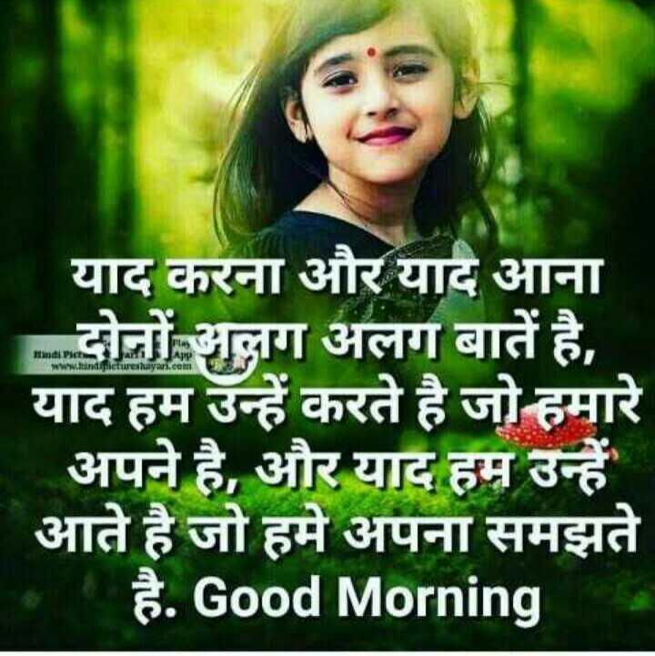 😁 मेरी स्माइल🤤 - www . hindifictureshuayan . com याद करना और याद आना दोनों अलग अलग बातें है , याद हम उन्हें करते है जो हमारे अपने है , और याद हम उन्हें आते है जो हमे अपना समझते है . Good Morning - ShareChat