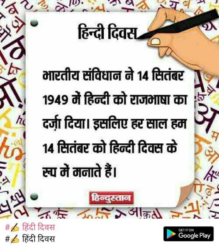 😁 मेरी स्माइल🤤 - हिन्दी दिवस भारतीय संविधान ने 14 सितंबर । 1949 में हिन्दी को राजभाषा का दर्जा दिया । इसलिए हर साल हमज 14 सितंबर को हिन्दी दिवस के रूप में मनाते हैं । हिन्दुस्तान प्रला - आकार _ _ # हिंदी दिवस # हिंदी दिवस Google Play GET IT ON - ShareChat