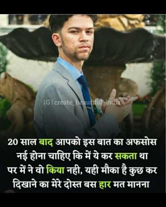 😘मेरी life 😘 - IG   create beautiful india 20 साल बाद आपको इस बात का अफसोस नई होना चाहिए कि में ये कर सकता था पर में ने वो किया नही , यही मौका है कुछ कर दिखाने का मेरे दोस्त बस हार मत मानना - ShareChat