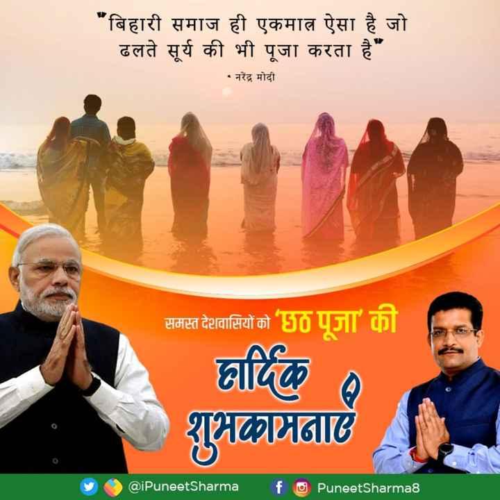 🖼 मेरे गाँव की छठ पूजा - बिहारी समाज ही एकमात्र ऐसा है जो ढलते सूर्य की भी पूजा करता है • नरेंद्र मोदी समस्त देशवासियों को छठ पूजा ' की ভাতি शुभकामनाएं @ iPuneetSharma f O PuneetSharma - ShareChat