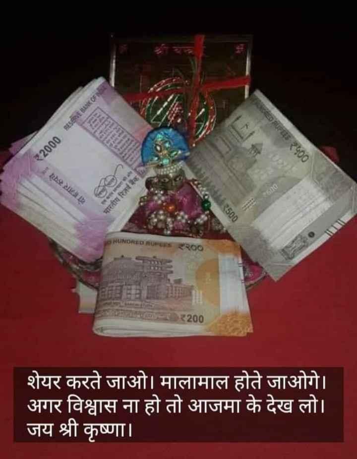 🏠 मेरे घर का तुलसी पूजन - RESERVE BANK OF NORE 2000 INGRED RUPEES १५०० 921 भारतीय रिजर्व बैंक Cla 12 13500 BHUNDRED RUPEES२०० STO R 200 शेयर करते जाओ । मालामाल होते जाओगे । अगर विश्वास ना हो तो आजमा के देख लो । जय श्री कृष्णा । - ShareChat