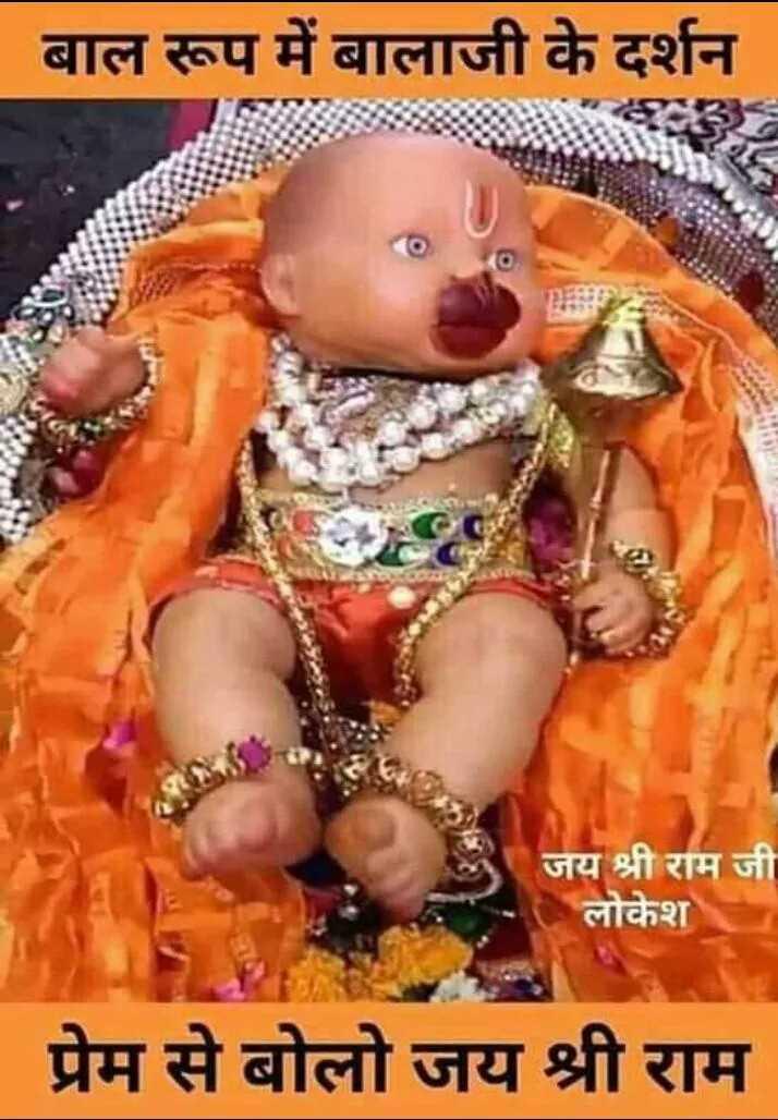 🏠 मेरे घर का तुलसी पूजन - बाल रूप में बालाजी के दर्शन जय श्री राम जी लोकेश प्रेम से बोलो जय श्री राम - ShareChat