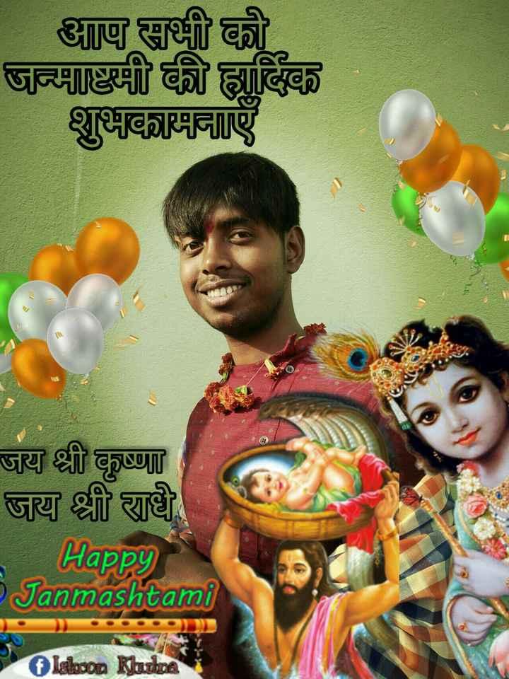 🙏 मेरे घर की जन्माष्टमी❤ - आप सभी को जन्माष्टमी की हार्दिक शुभकामनाएं जय श्री कृष्णा जय श्री राधे Happy Janmashtami lakson Kusina - ShareChat