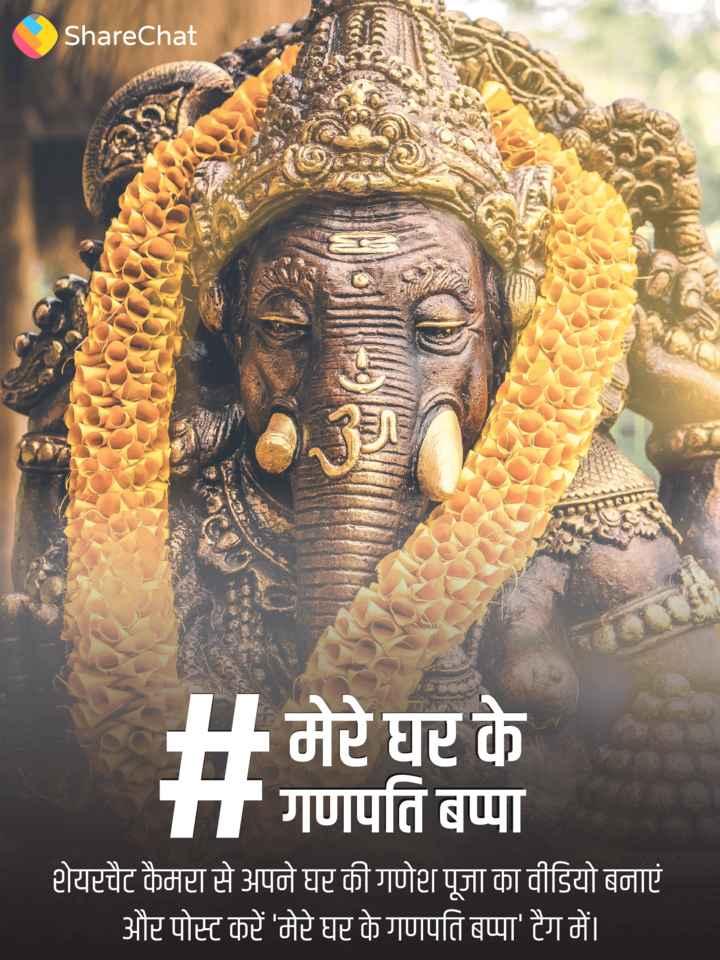 🏠मेरे घर के गणपति बप्पा - ShareChat + मेरे घर के गणपति बप्पा शेयरचैट कैमरा से अपने घर की गणेश पूजा का वीडियो बनाएं और पोस्ट करें ' मेरे घर के गणपति बप्पा ' टैग में । - ShareChat