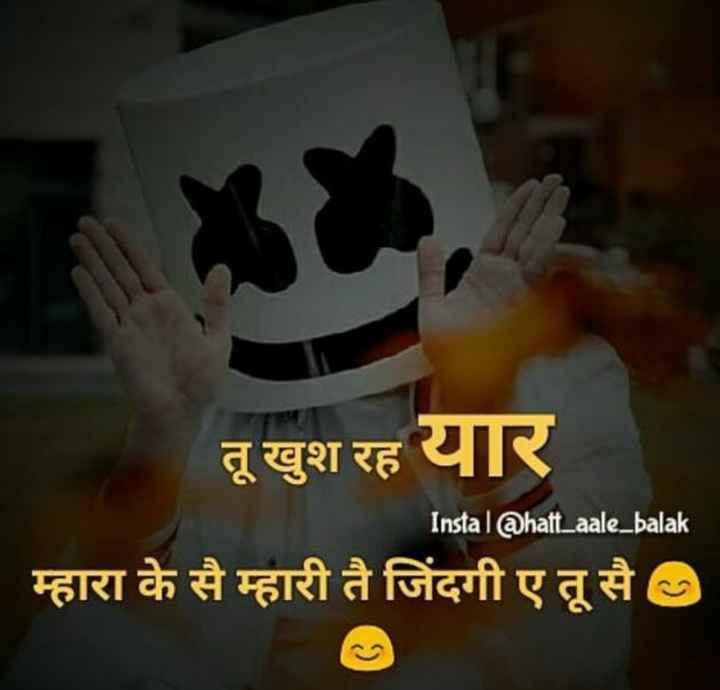 👉मेरे दिल💕 की धड़कन👈 - तू खुश रह यार Instal @ hatt _ aale _ balak म्हारा के सै म्हारी ते जिंदगी ए तू सै - ShareChat