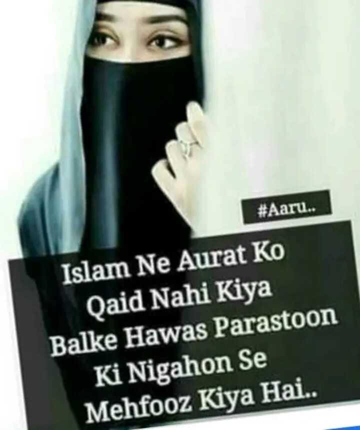 🤗 मेरे बचपन की यादें - # Aaru . . Islam Ne Aurat Ko Qaid Nahi Kiya Balke Hawas Parastoon Ki Nigahon Se Mehfooz Kiya Hai . . - ShareChat