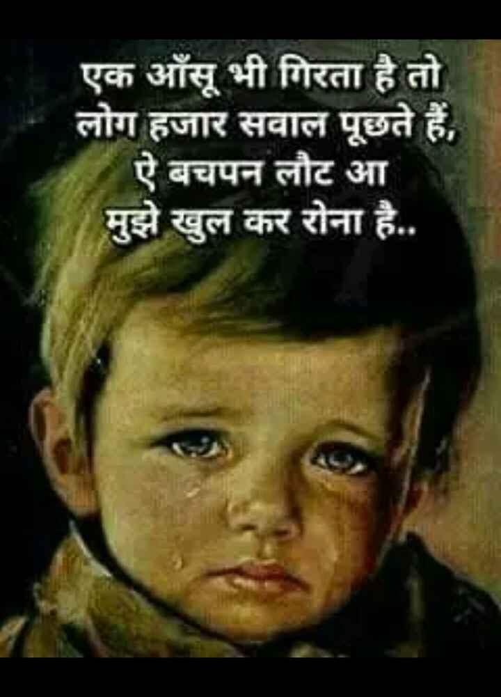 🤗 मेरे बचपन की यादें - एक आँसू भी गिरता है तो लोग हजार सवाल पूछते हैं , ऐ बचपन लौट आ मुझे खुल कर रोना है . . - ShareChat