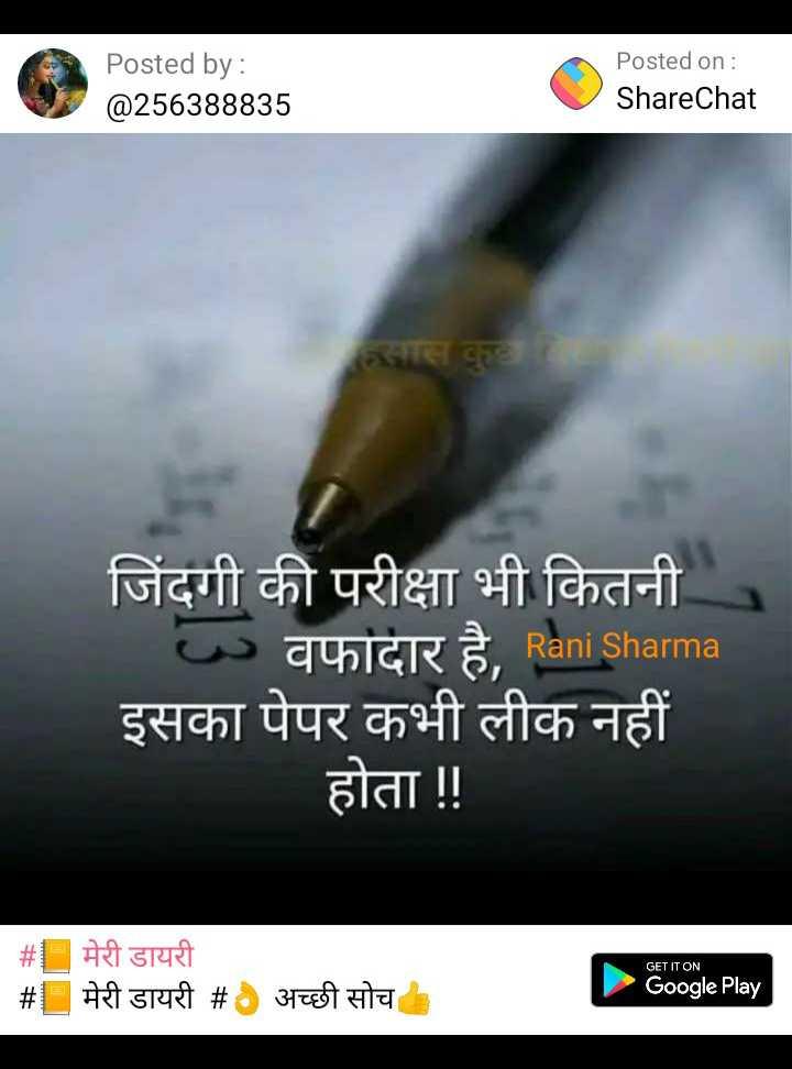☝ मेरे विचार - Posted by : @ 256388835 Posted on : ShareChat हिसास कुटा जिंदगी की परीक्षा भी कितनी वफादार है , Rani Sharma इसका पेपर कभी लीक नहीं होता ! ! GET IT ON _ _ # मेरी डायरी # मेरी डायरी # ) अच्छी सोच Google Play - ShareChat