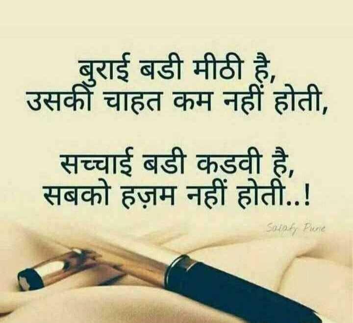 ☝ मेरे विचार - बुराई बडी मीठी है , उसकी चाहत कम नहीं होती , सच्चाई बडी कडवी है , सबको हज़म नहीं होती . . ! Sudah Pune - ShareChat