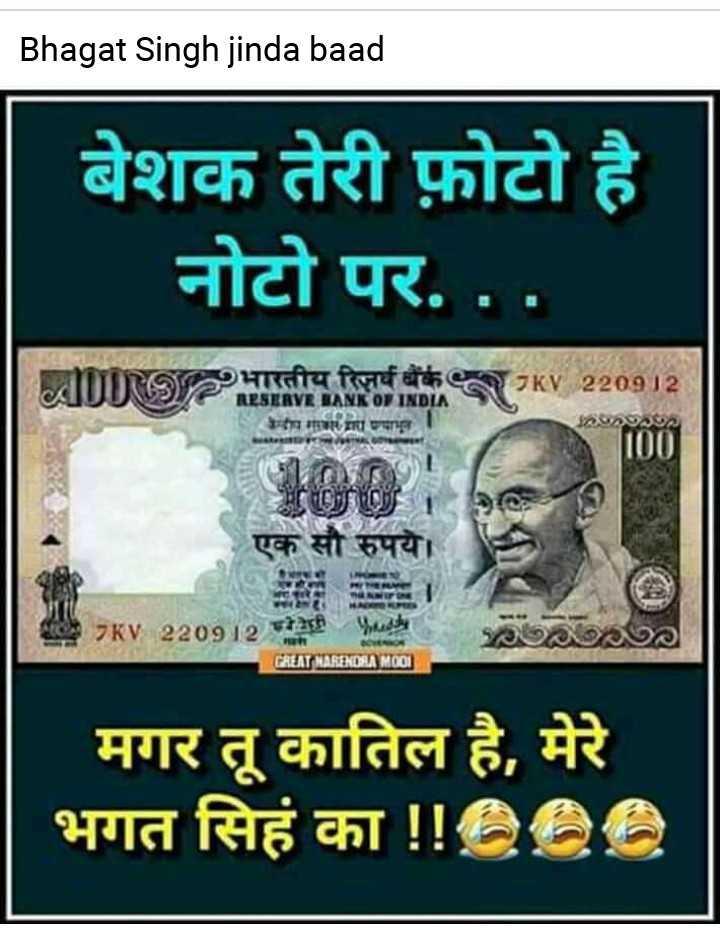 ☝ मेरे विचार - Bhagat Singh jinda baad बेशक तेरी फ़ोटो है नोटो पर . . . भारतीय रिजर्व बैंकलKV 220912 RESERVE BANK OF INDIA दीप गामा गाण्यात । JOSAR Tom एक सौ रुपये । 97KV220912 ONDOOl CREAT RARENDRA MOOI मगर तू कातिल है , मेरे भगत सिहं का ! ! GOO - ShareChat