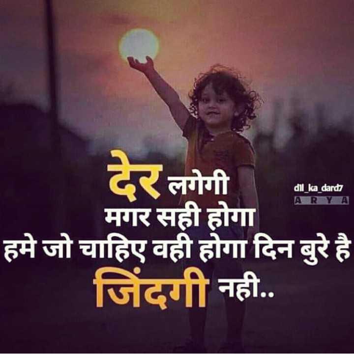 मेरे विचार - dil _ ka _ dard ARYA देर लगेगी । मगर सही होगा हमे जो चाहिए वही होगा दिन बुरे है । जिंदगी नही . . - ShareChat