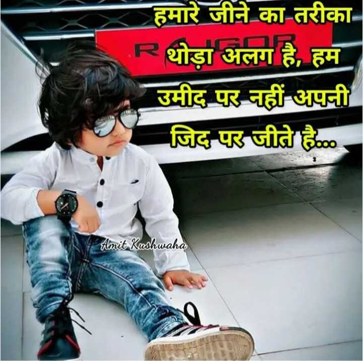 ☝ मेरे विचार - हमारे जीने का तरीका Rथोड़ा अलग है , हम उमीद पर नहीं अपनी जिद पर जीते है . Amit Kushwaha - ShareChat