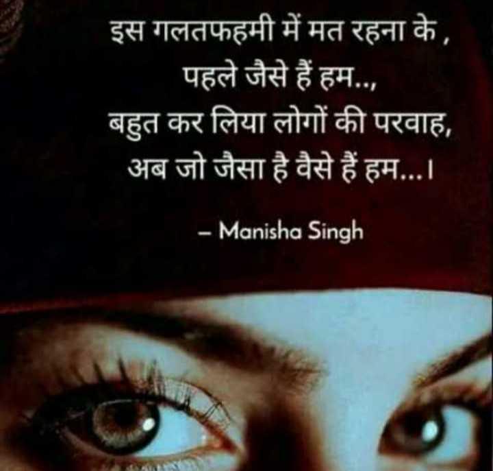 ☝ मेरे विचार - इस गलतफहमी में मत रहना के , पहले जैसे हैं हम . . , बहुत कर लिया लोगों की परवाह अब जो जैसा है वैसे हैं हम . . . | | - Manisha Singh - ShareChat