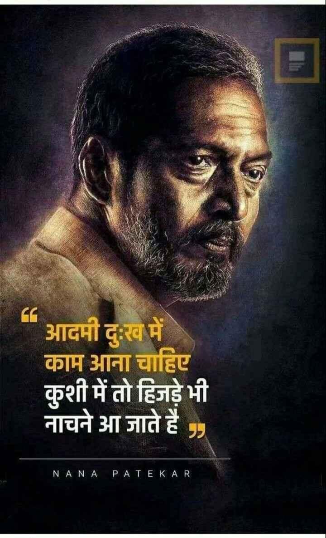 मेरे विचार - आदमी दुःख में काम आना चाहिए कुशी में तो हिजड़े भी नाचने आ जाते है , NANA PATEKAR - ShareChat