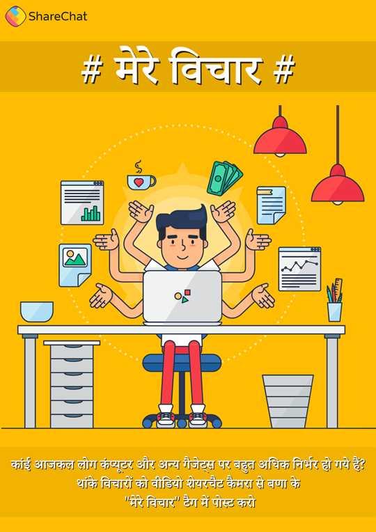 मेरे विचार - ShareChat # मेरे विचार # कांई आजकल लोग कंप्यूटर और अन्य गैजेट्स पर बहुत अधिक निर्भर हो गये हैं ? थांके विचारों को वीडियो शेयरचैट कैमरा से बणा के मेरे विचार टैग में पोस्ट करो - ShareChat