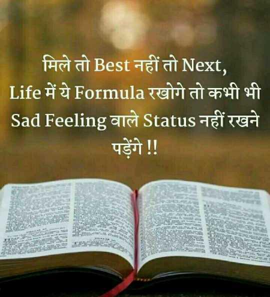 ☝ मेरे विचार - मिले तो Best नहीं तो Next , ' Life में ये Formula रखोगे तो कभी भी Sad Feeling वाले Status नहीं रखने पड़ेंगे ! ! - ShareChat