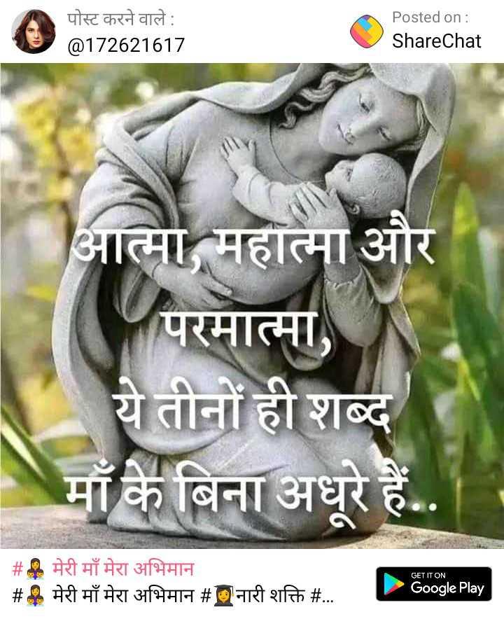 ☝ मेरे विचार - पोस्ट करने वाले : @ 172621617 Posted on : ShareChat आत्मा महात्मा और परमात्मा , ये तीनों ही शब्द माँ के बिना अधूरे हैं . . GET IT ON _ _ # मेरी माँ मेरा अभिमान _ _ # मेरी माँ मेरा अभिमान # नारी शक्ति # . Google Play - ShareChat
