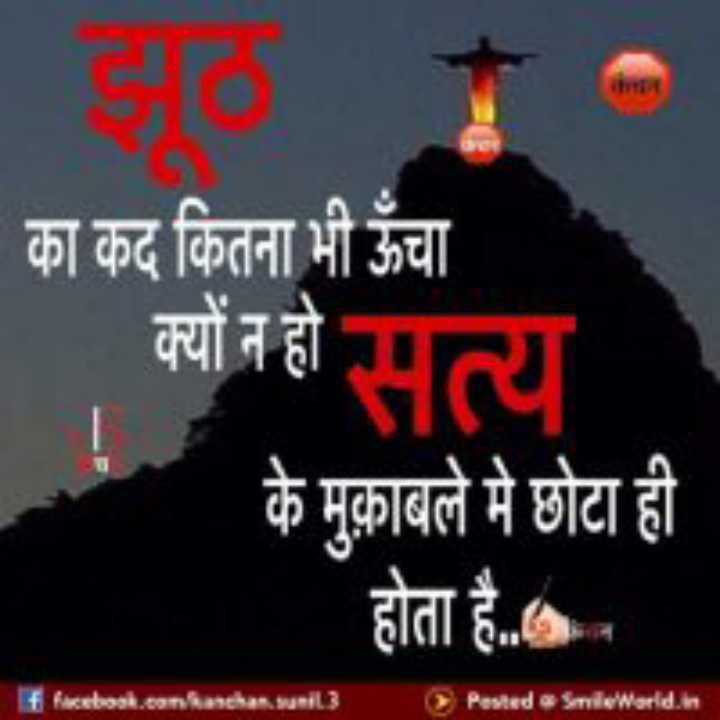 ☝ मेरे विचार - का कद कितना भी ऊँचा _ _ _ _ क्यों न हो सत्य के मुक़ाबले मे छोटा ही होता है . . facebook . comkanchan . sariL3 Pested Smile World . in - ShareChat